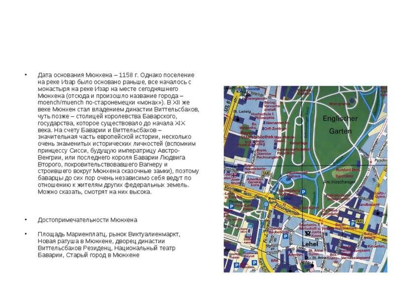 Дата основания Мюнхена – 1158 г. Однако поселение на реке Изар было основано ...