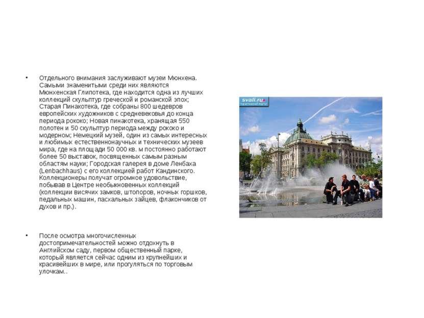 Отдельного внимания заслуживают музеи Мюнхена. Самыми знаменитыми среди них я...