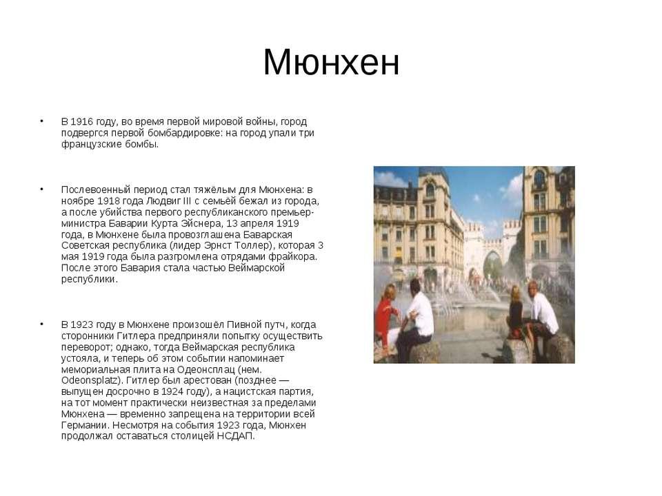 Мюнхен В 1916 году, во время первой мировой войны, город подвергся первой бом...