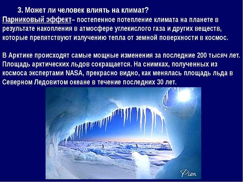 3. Может ли человек влиять на климат? Парниковый эффект– постепенное потеплен...