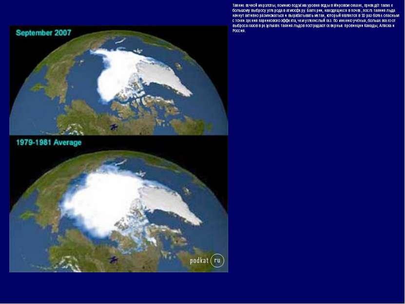 Таяние вечной мерзлоты, помимо подъёма уровня воды в Мировом океане, приведёт...