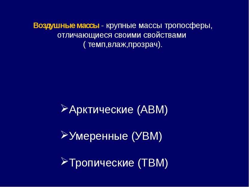 Воздушные массы - крупные массы тропосферы, отличающиеся своими свойствами ( ...