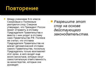 Между учениками 9-го класса Смирновым и Поляковым разгорелся спор. Смирнов ут...