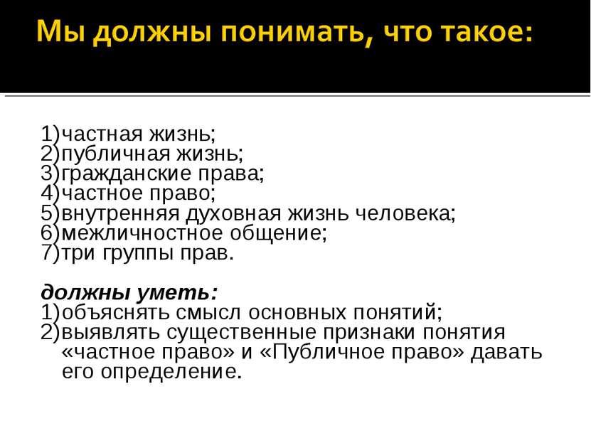 1) частная жизнь; 2) публичная жизнь; 3) гражданские права; 4) частное право;...