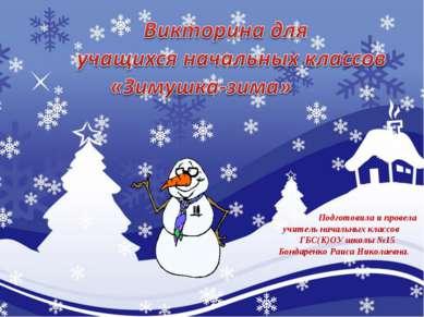 Подготовила и провела учитель начальных классов ГБС(К)ОУ школы №15 Бондаренко...