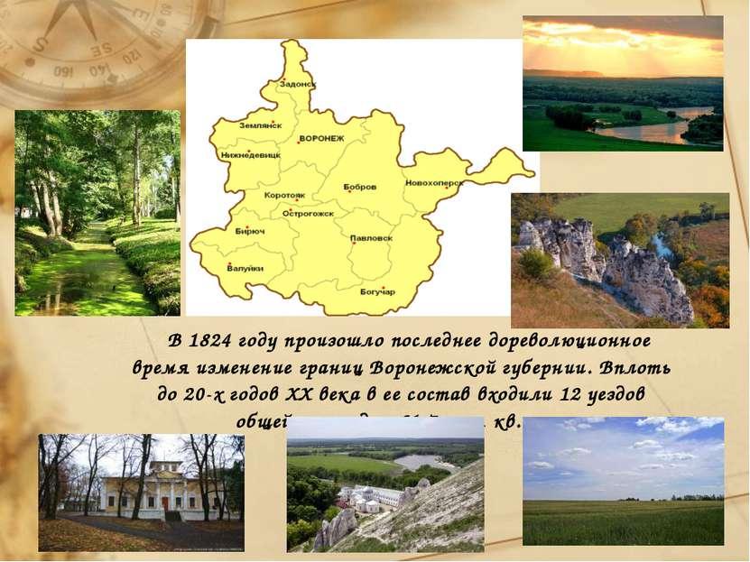 В 1824 году произошло последнее дореволюционное время изменение границ Вороне...