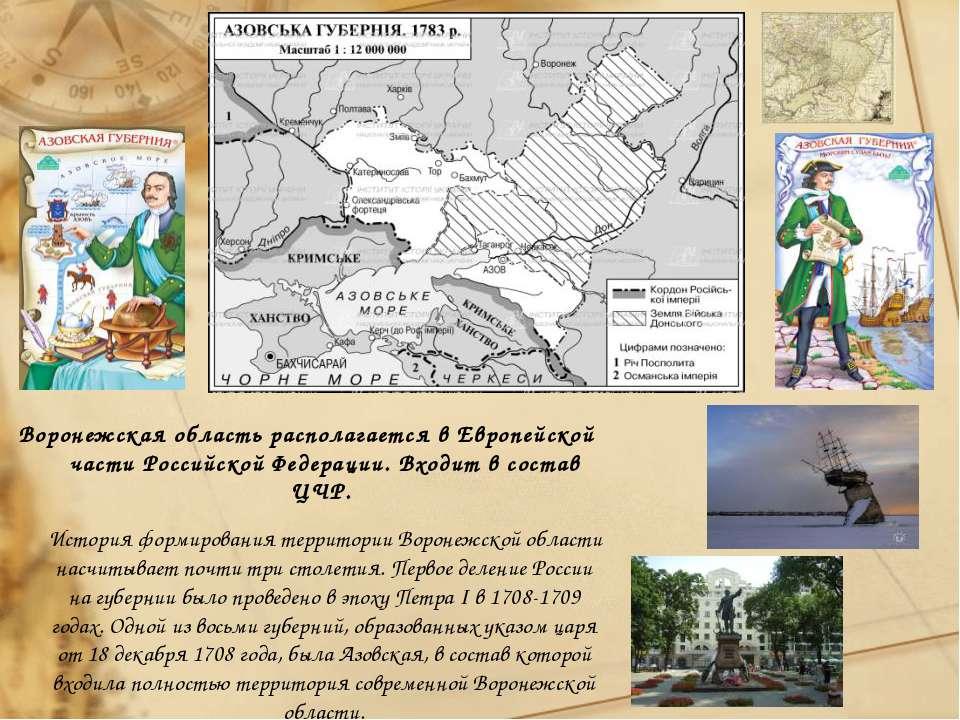 Воронежская область располагается в Европейской части Российской Федерации. В...