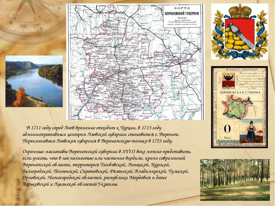 В 1711 году город Азов временно отходит к Турции, в 1715 году административны...