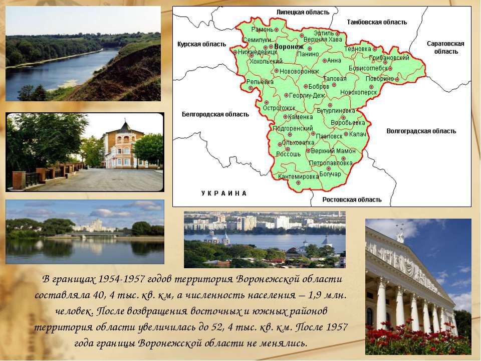 В границах 1954-1957 годов территория Воронежской области составляла 40, 4 ты...