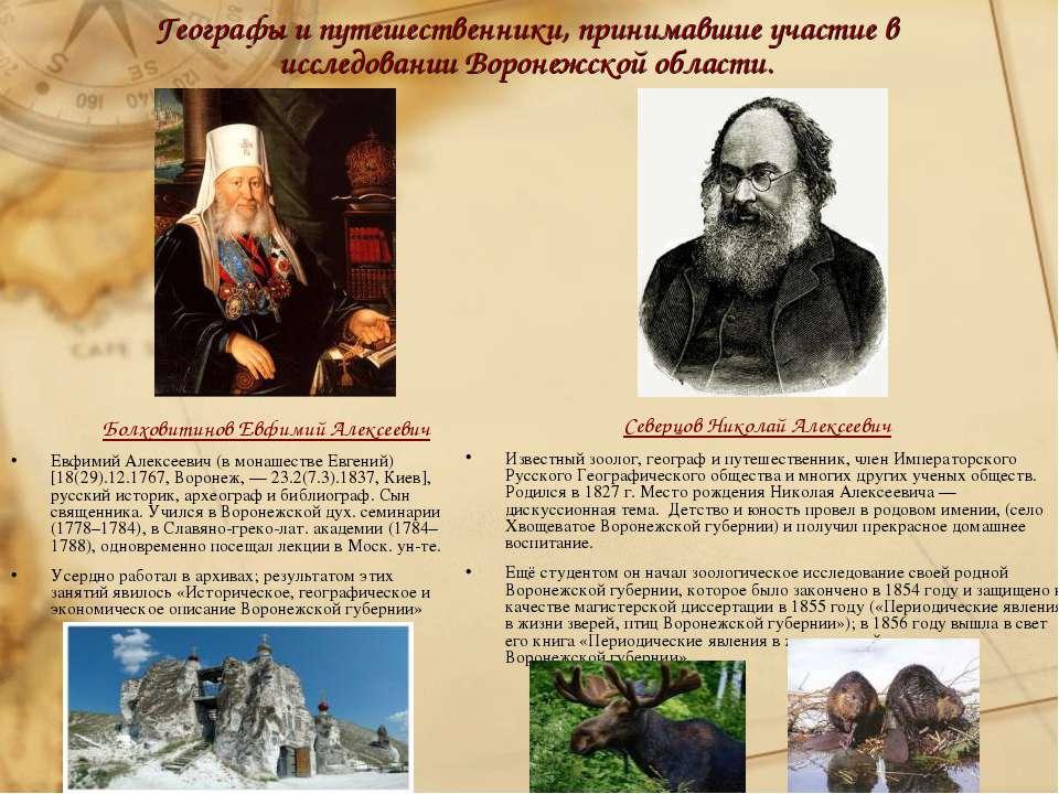 Географы и путешественники, принимавшие участие в исследовании Воронежской об...