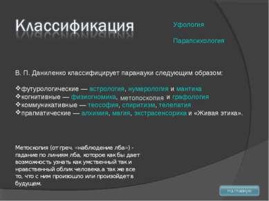 В. П. Даниленко классифицирует паранауки следующим образом: футурологические ...