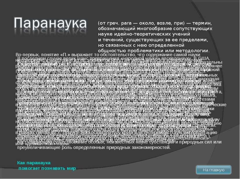 (от греч. para — около, возле, при) — термин, обозначающий многообразие сопут...