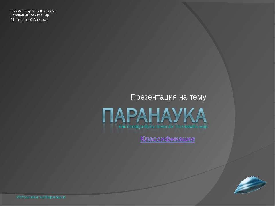Презентация на тему Как псевдонаука помогает познавать мир Презентацию подгот...