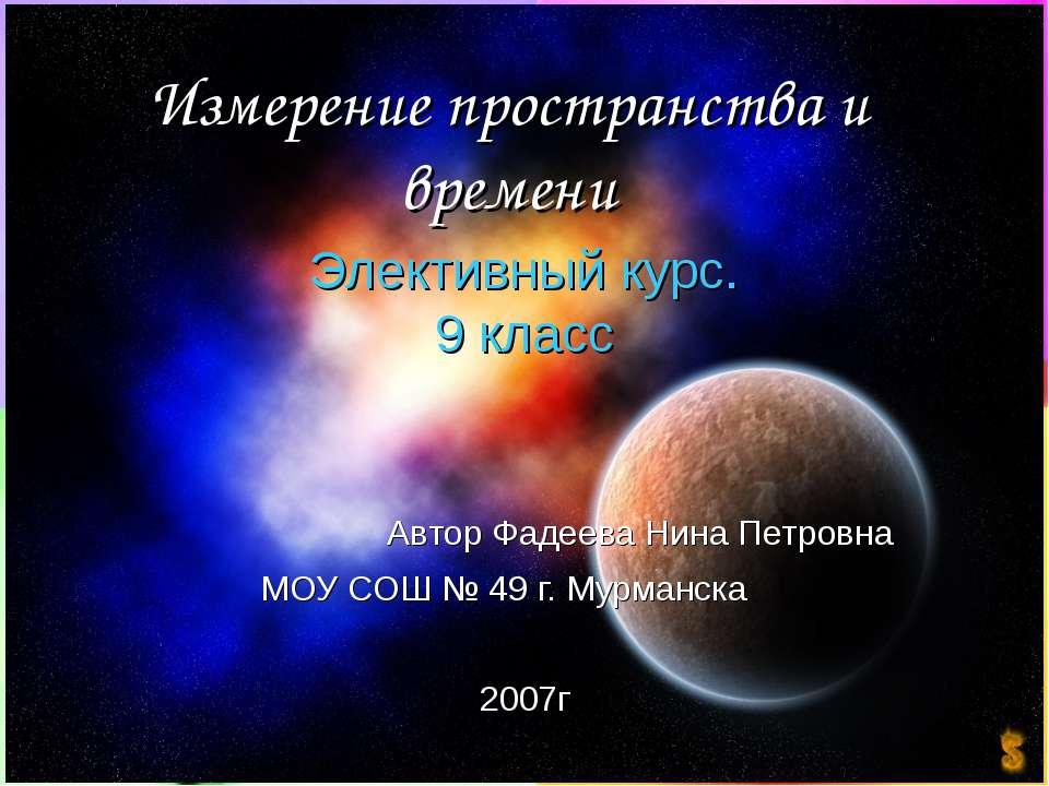 Измерение пространства и времени Элективный курс. 9 класс Автор Фадеева Нина ...