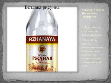Алкоголь в период Московского государства С 1386 г. в Россию стали завозить В...