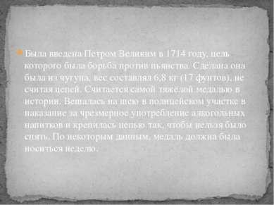 Была введена Петром Великим в 1714 году, цель которого была борьба против пья...