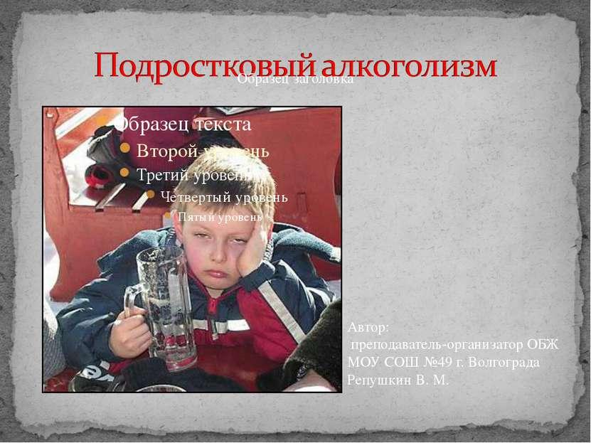 Автор: преподаватель-организатор ОБЖ МОУ СОШ №49 г. Волгограда Репушкин В. М.