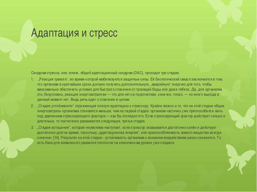 Адаптация и стресс Cиндром стресса, или, иначе, общий адаптационный синдром (...