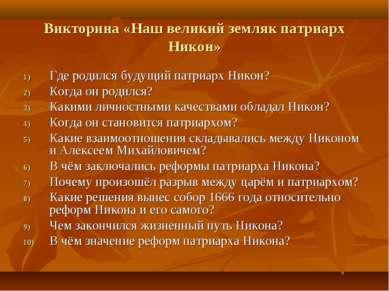 Викторина «Наш великий земляк патриарх Никон» Где родился будущий патриарх Ни...
