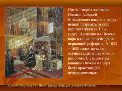 После смерти патриарха Иосифа Алексей Михайлович настоял чтобы новым патриарх...