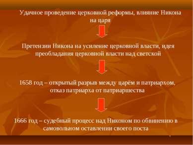 Удачное проведение церковной реформы, влияние Никона на царя Претензии Никона...