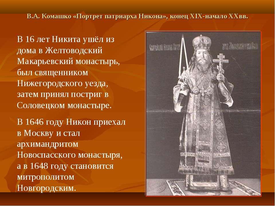 В.А. Комашко «Портрет патриарха Никона», конец XIX-начало XXвв. В 16 лет Ники...