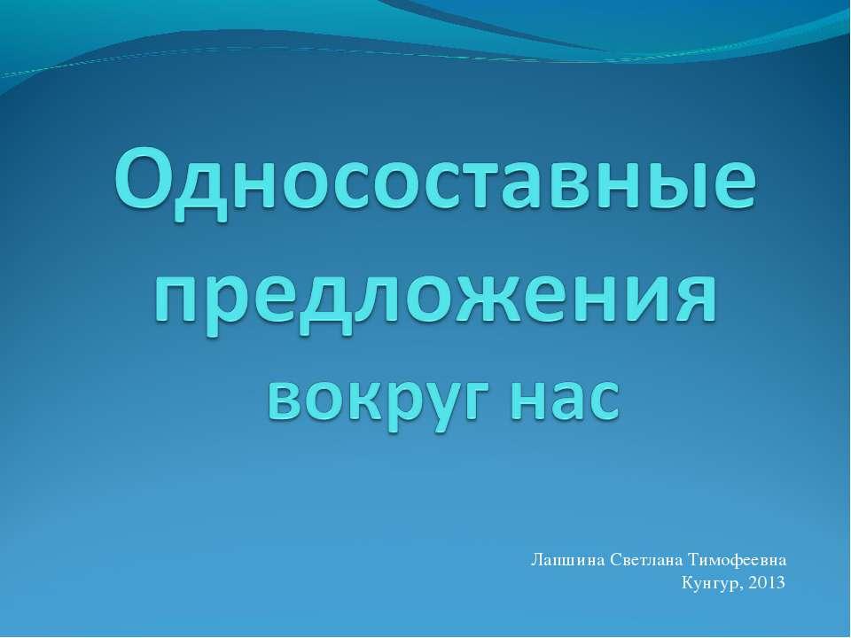 Лапшина Светлана Тимофеевна Кунгур, 2013