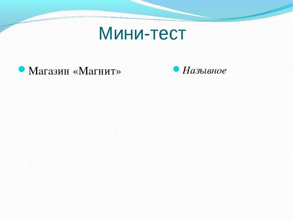 Мини-тест Магазин «Магнит» Назывное