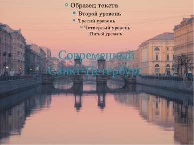 Современный Санкт-Петербург.
