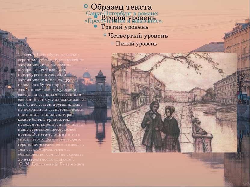 """Санкт-Петербург в романе: «Преступление и наказание». """"…есть в Петербурге дов..."""