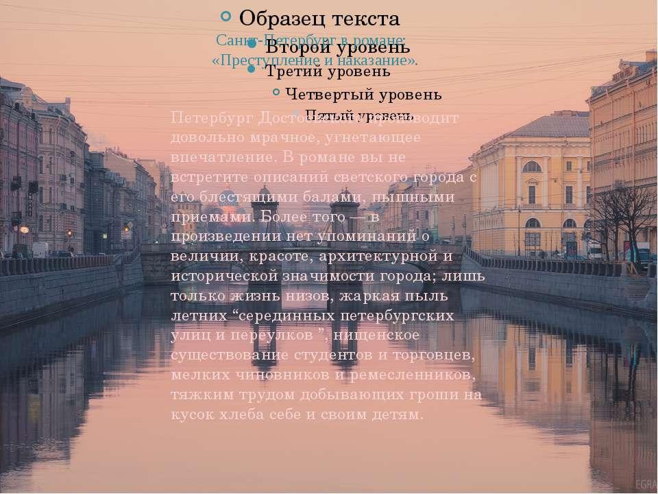 Санкт-Петербург в романе: «Преступление и наказание». Петербург Достоевского ...