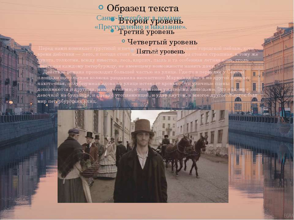 Санкт-Петербург в романе: «Преступление и наказание». Перед нами возникает гр...