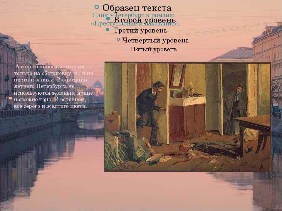 Санкт-Петербург в романе: «Преступление и наказание». Автор обращает внимани...