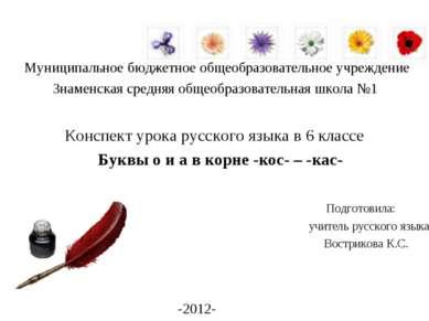 Муниципальное бюджетное общеобразовательное учреждение Знаменская средняя общ...