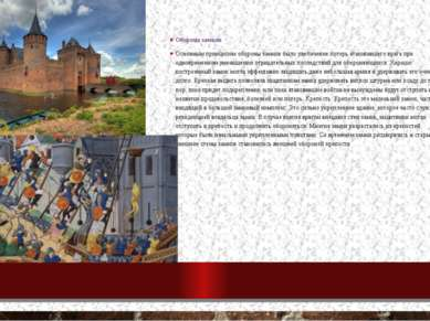 Оборона замков Основным принципом обороны замков было увеличение потерь атако...