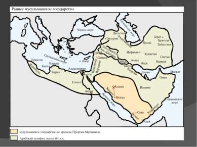 Шииты и сунниты Считали что Халифом может быть только потомок Али. Добились б...