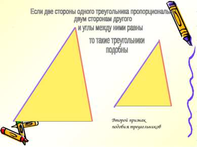 Второй признак подобия треугольников
