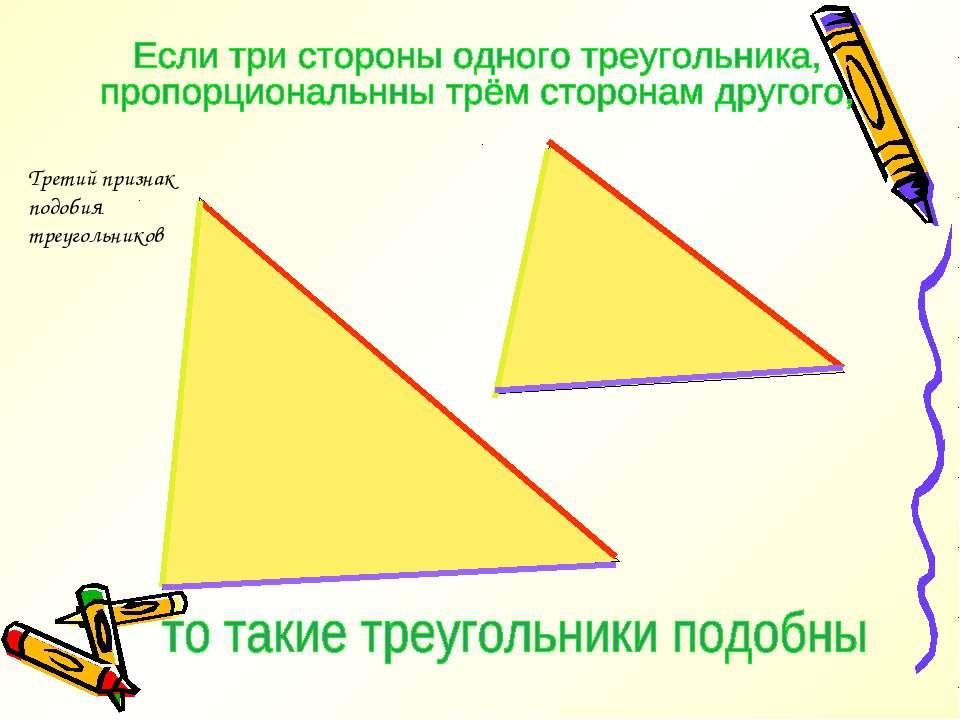Третий признак подобия треугольников
