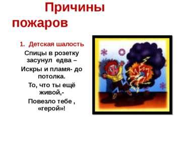 Причины пожаров 1. Детская шалость Спицы в розетку засунул едва – Искры и пла...