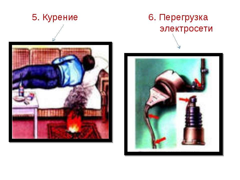 5. Курение 6. Перегрузка электросети