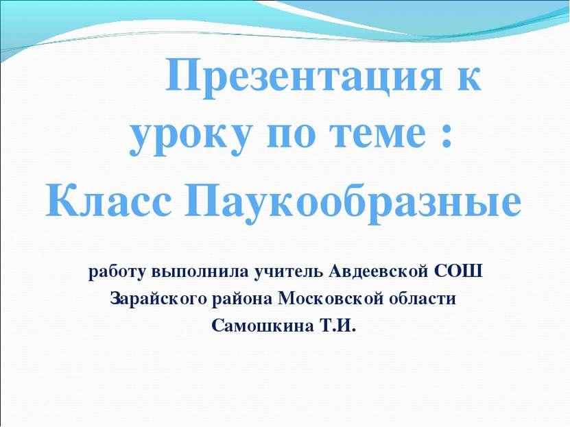 Презентация к уроку по теме : Класс Паукообразные работу выполнила учитель Ав...