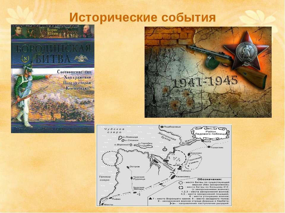 Исторические события
