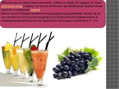 Яблочная кислотаприсутствует в растениях, особенно в плодах; не содержат ее ...