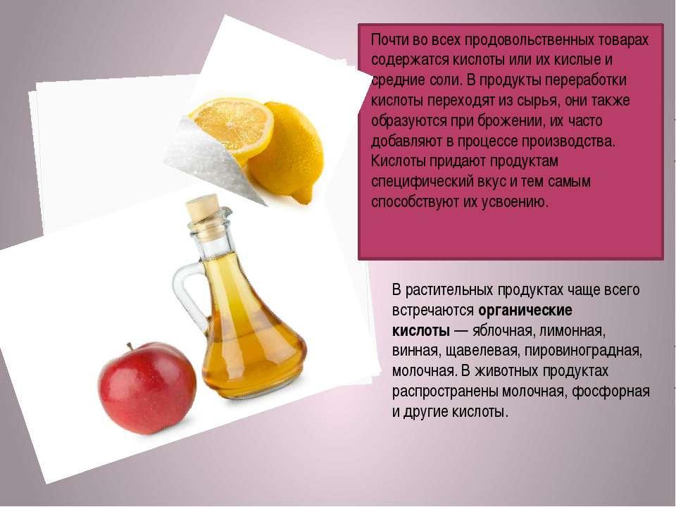Почти во всех продовольственных товарах содержатся кислоты или их кислые и ср...