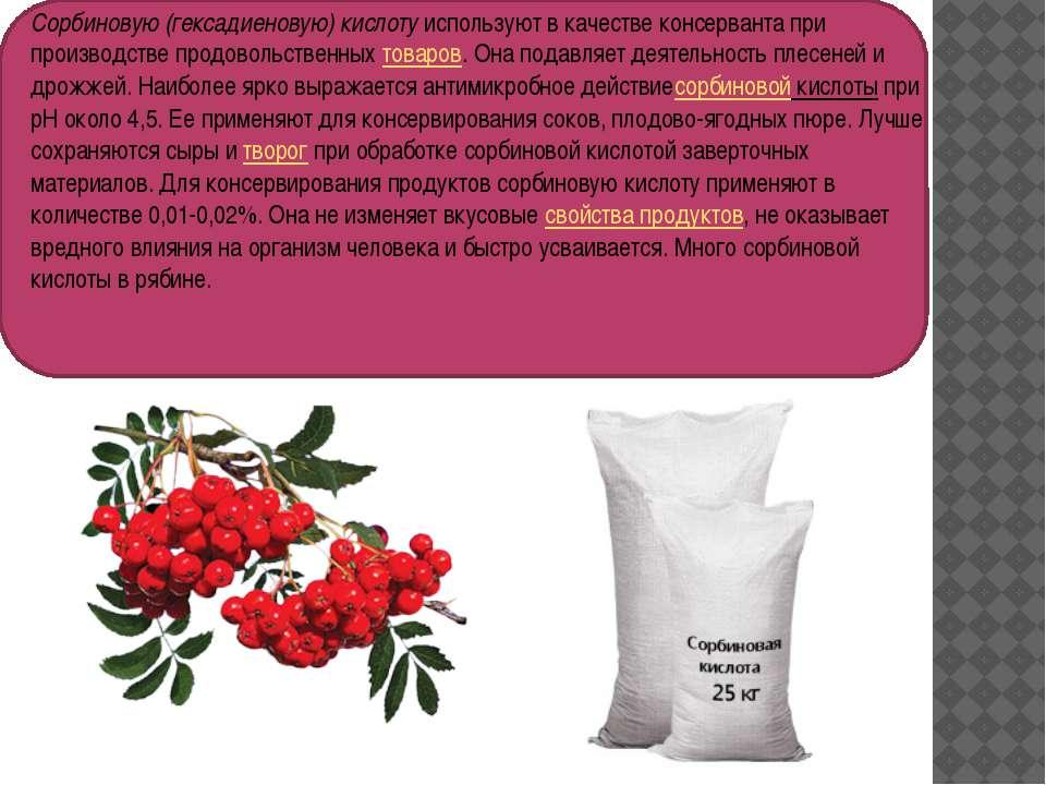 Сорбиновую (гексадиеновую) кислотуиспользуют в качестве консерванта при прои...
