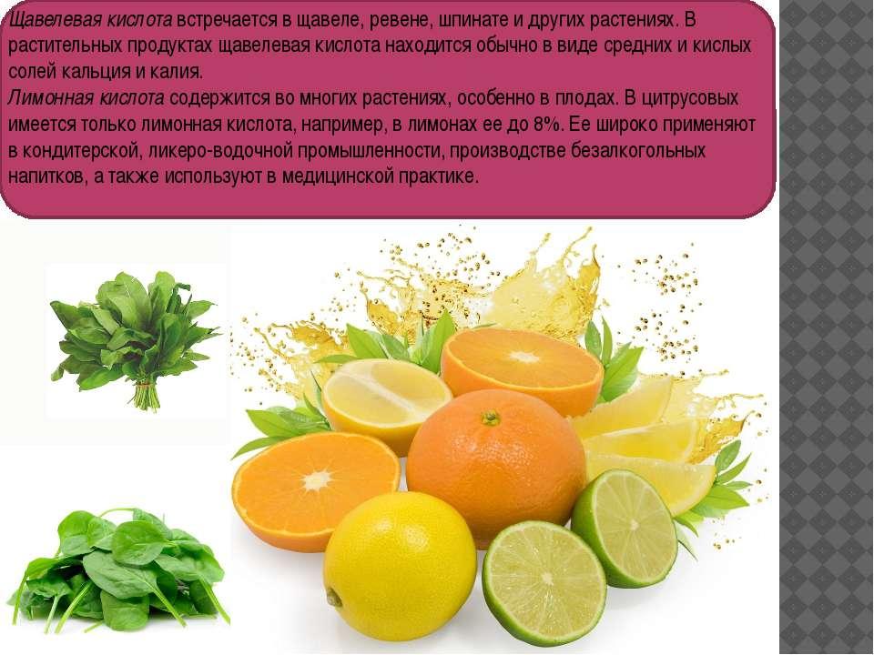 Щавелевая кислотавстречается в щавеле, ревене, шпинате и других растениях. В...