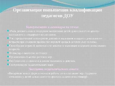 Организация повышения квалификации педагогов ДОУ Консультации и семинары на т...