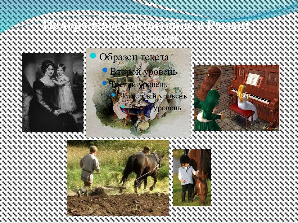 Полоролевое воспитание в России (XVIII-XIX век)