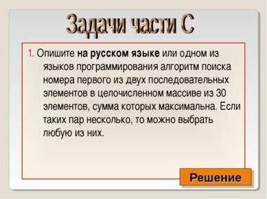 1. Опишите на русском языке или одном из языков программирования алгоритм пои...