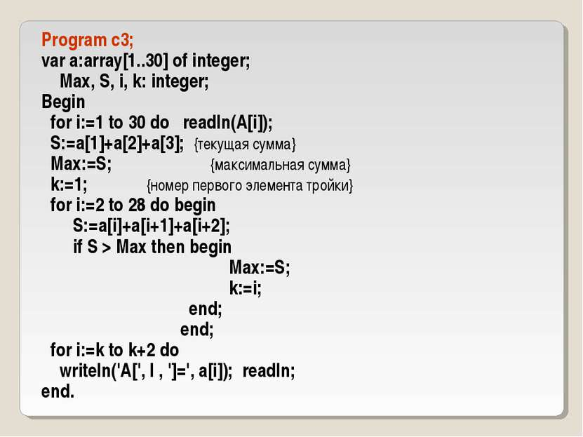 Program c3; var a:array[1..30] of integer; Max, S, i, k: integer; Begin for i...